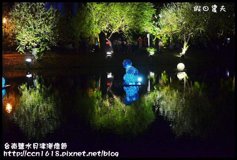 台南鹽水月津港燈節DSC_3738