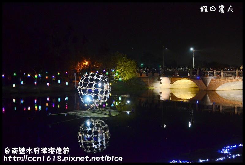 台南鹽水月津港燈節DSC_3746