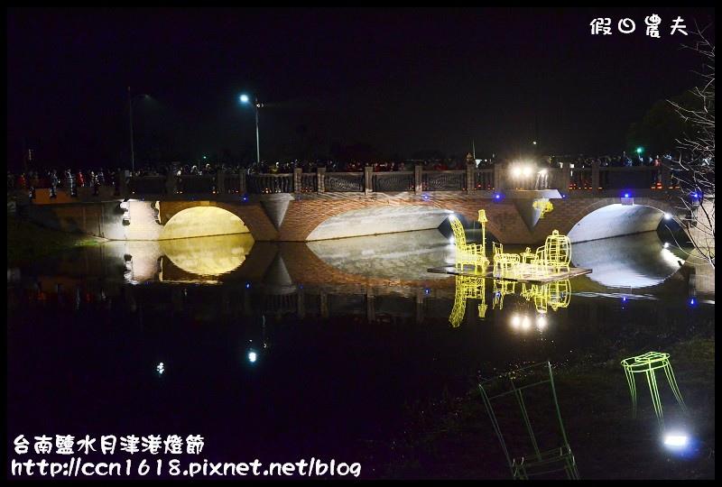 台南鹽水月津港燈節DSC_3751