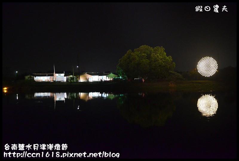 台南鹽水月津港燈節DSC_3762