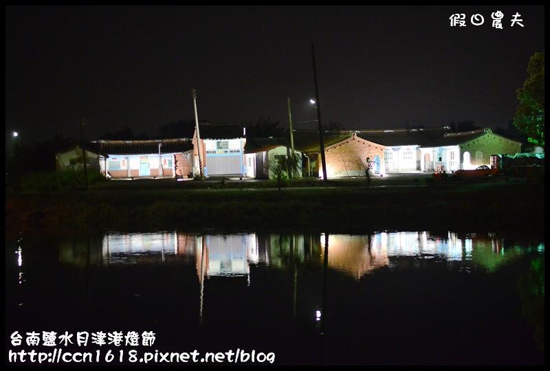 台南鹽水月津港燈節DSC_3766