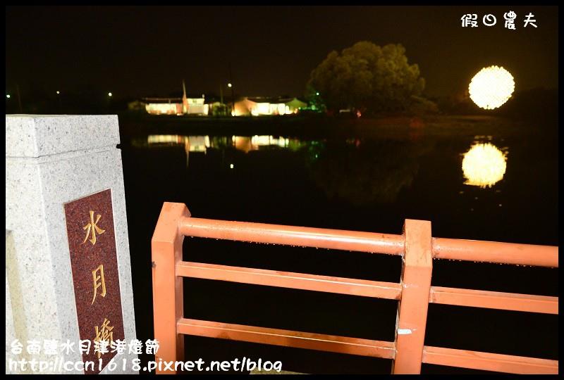 台南鹽水月津港燈節DSC_3769