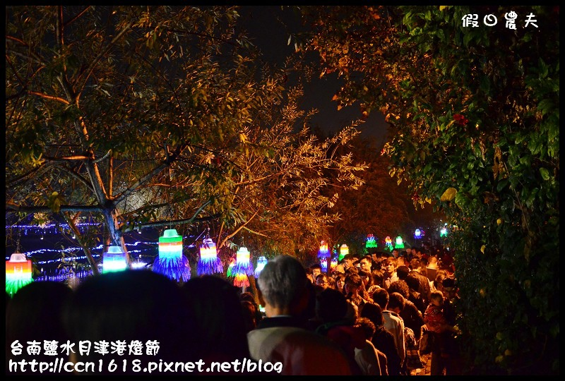 台南鹽水月津港燈節DSC_3773