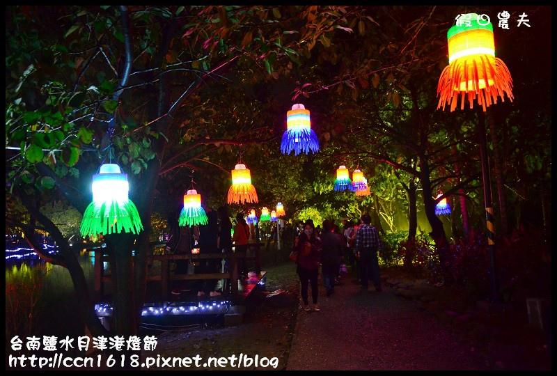 台南鹽水月津港燈節DSC_3778