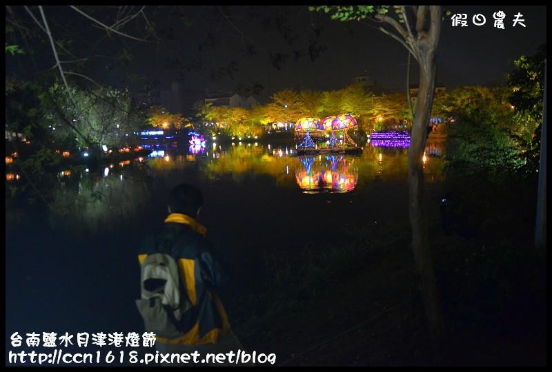 台南鹽水月津港燈節DSC_3784