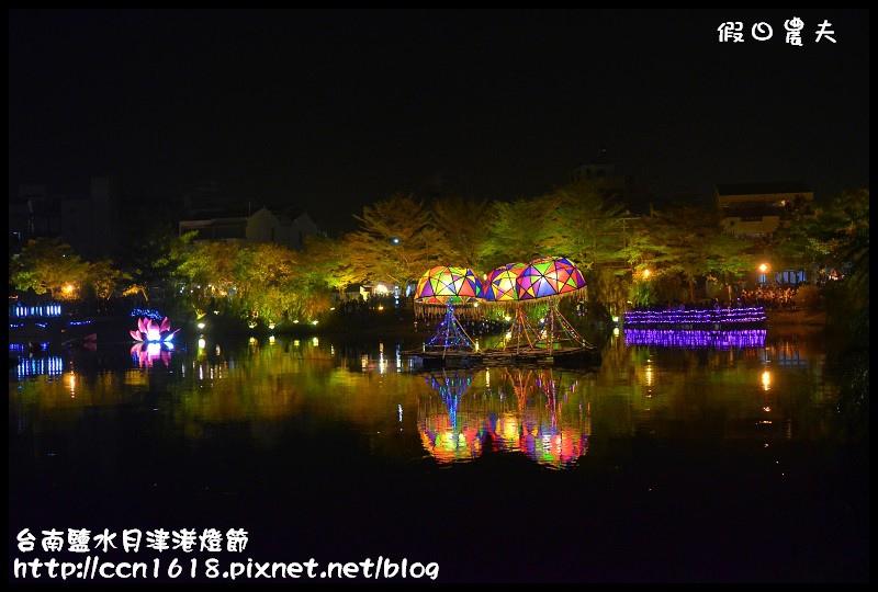 台南鹽水月津港燈節DSC_3785