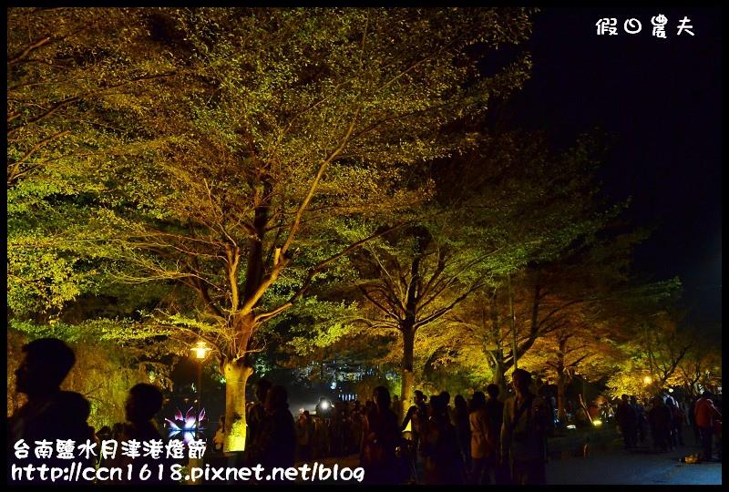 台南鹽水月津港燈節DSC_3794