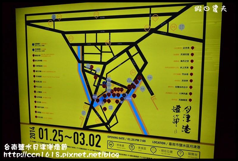 台南鹽水月津港燈節DSC_3800