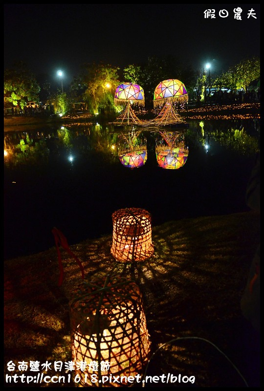 台南鹽水月津港燈節DSC_3718(001)