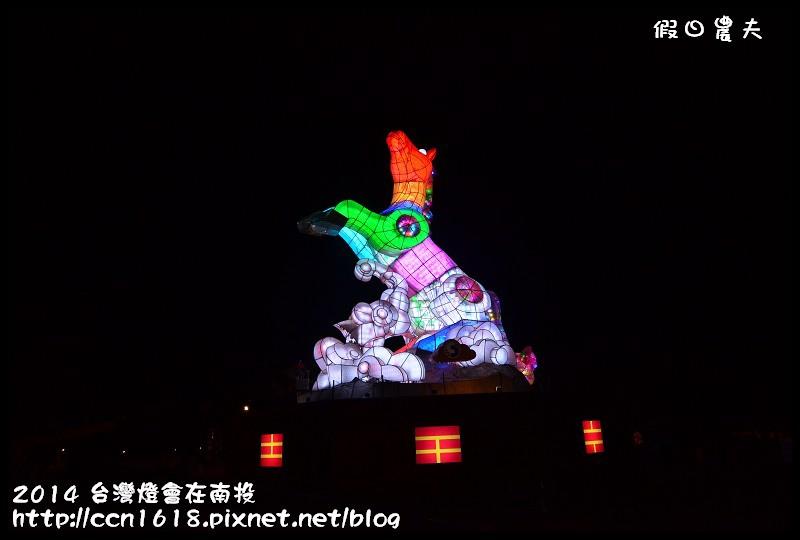 2014 台灣燈會在南投DSC_3496