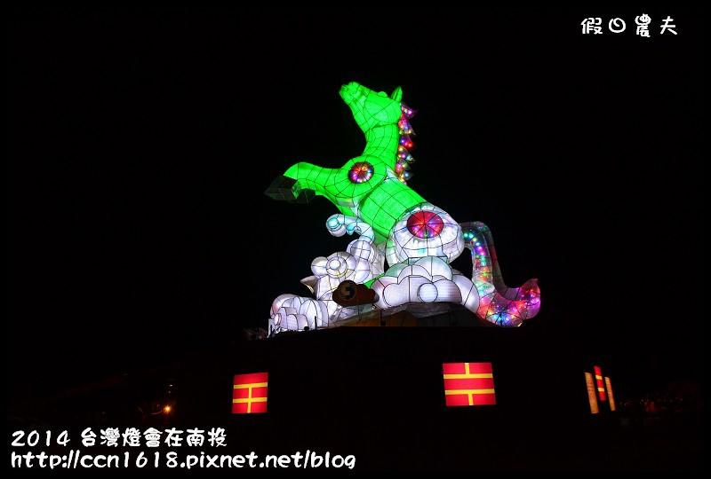 2014 台灣燈會在南投DSC_3502
