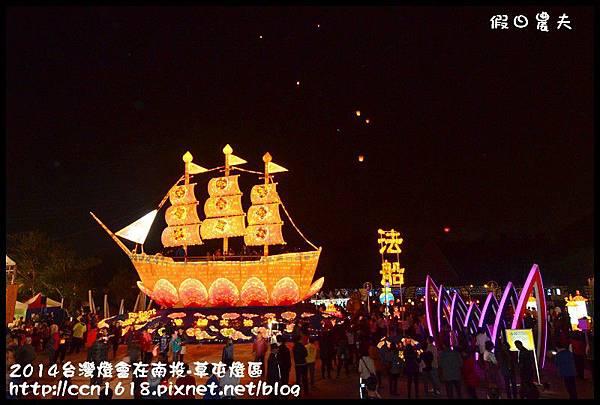 2014台灣燈會在南投-草屯燈區DSC_4056