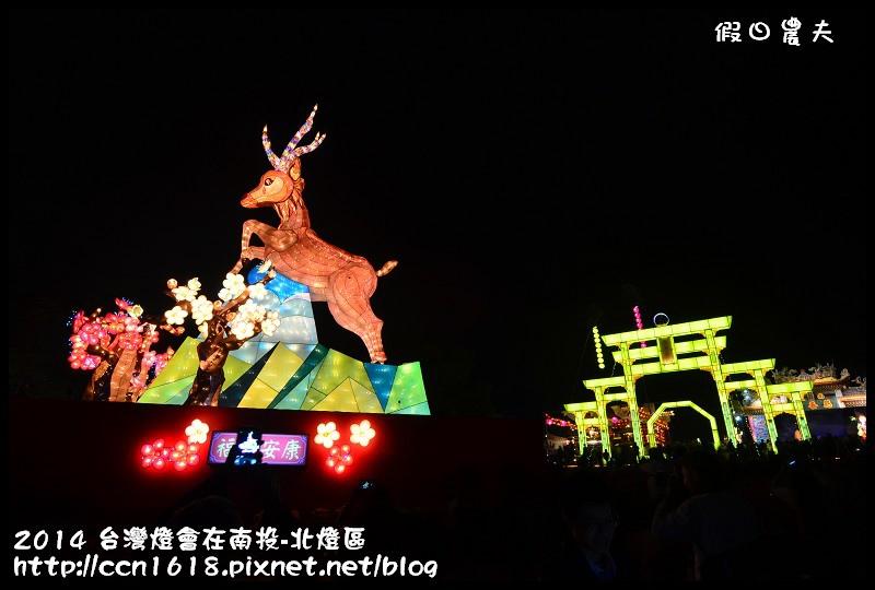 2014 台灣燈會在南投-北燈區DSC_4197