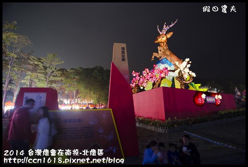2014 台灣燈會在南投-北燈區副燈1