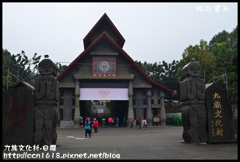 九族文化村-日櫻DSC_4466
