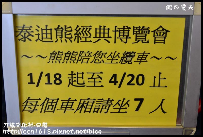 九族文化村-日櫻DSC_4522