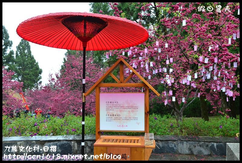 九族文化村-日櫻DSC_4545