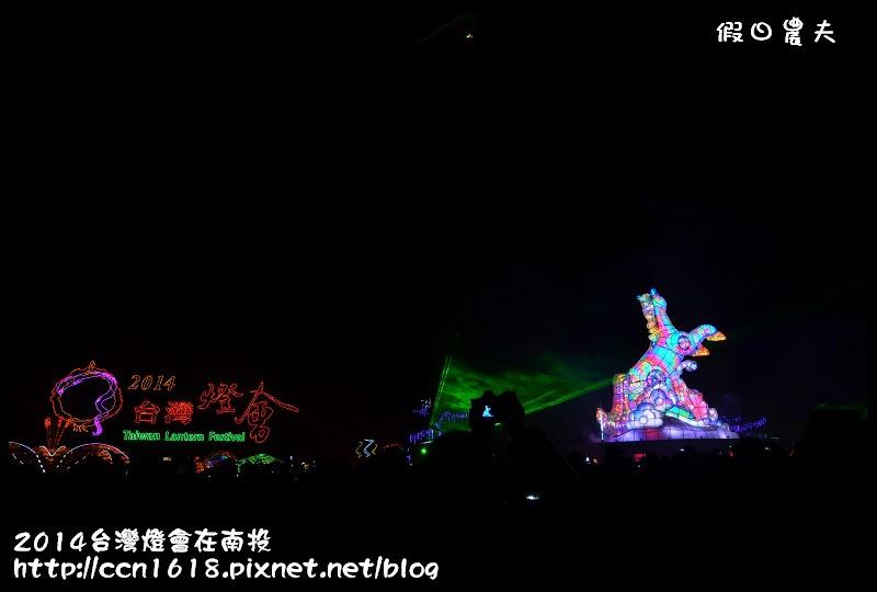2014台灣燈會在南投DSC_5114