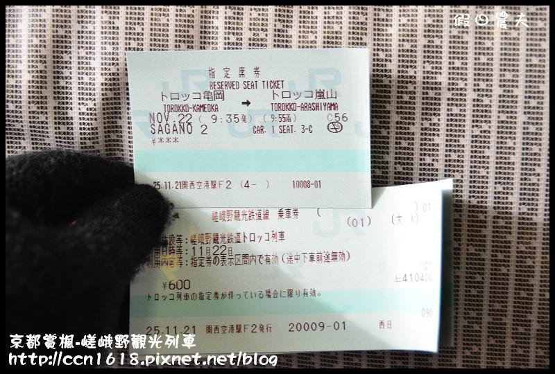 京都賞楓-嵯峨野觀光列車DSC_3797