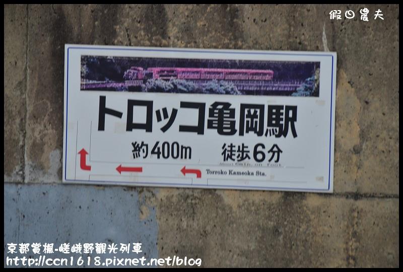 京都賞楓-嵯峨野觀光列車DSC_3803
