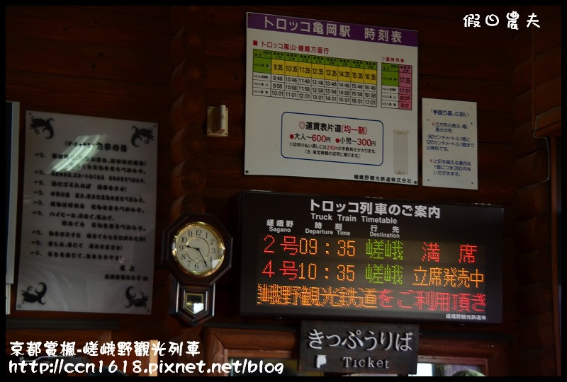 京都賞楓-嵯峨野觀光列車DSC_3827