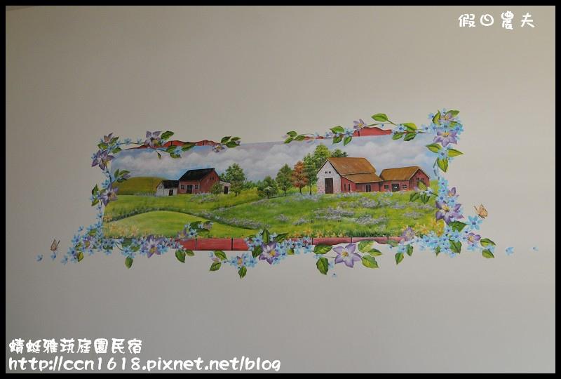 蜻蜓雅茿庭園民宿DSC_1229