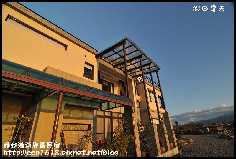 蜻蜓雅茿庭園民宿DSC_1290