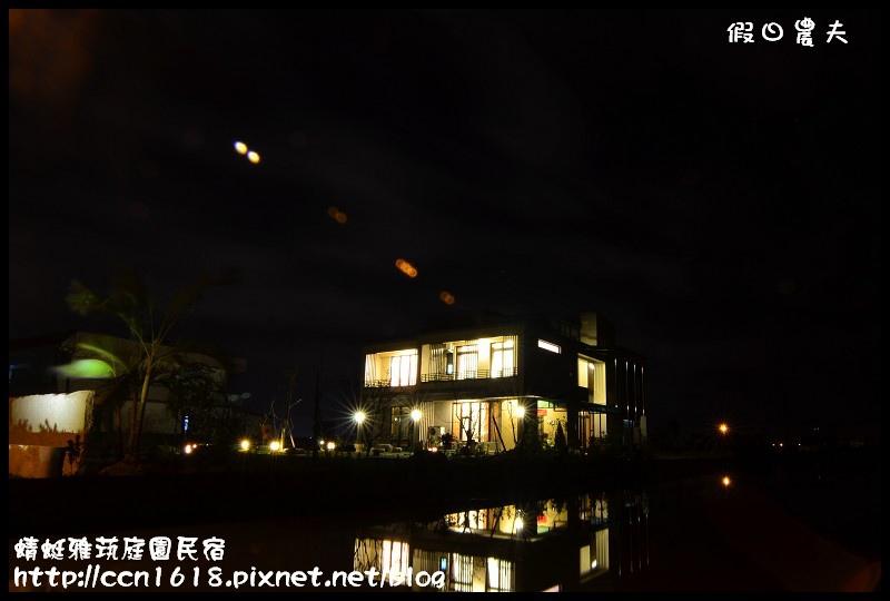 蜻蜓雅茿庭園民宿DSC_2659