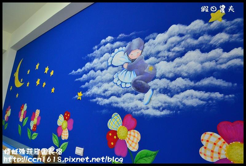 蜻蜓雅茿庭園民宿DSC_2713
