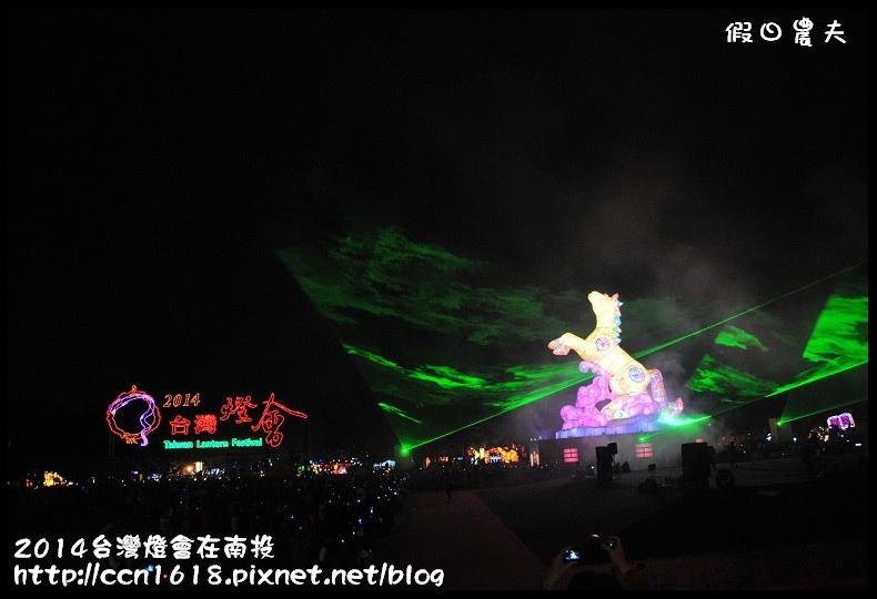 2014 台灣燈會在南投DSC_2187