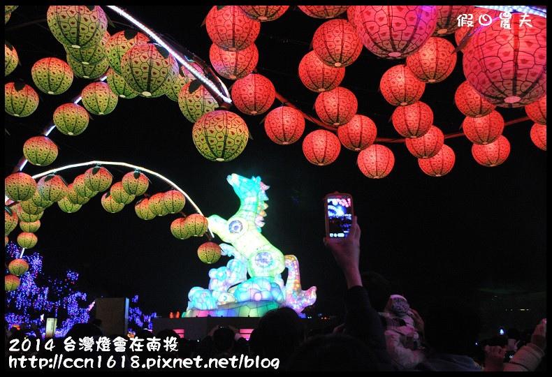 2014 台灣燈會在南投DSC_2389