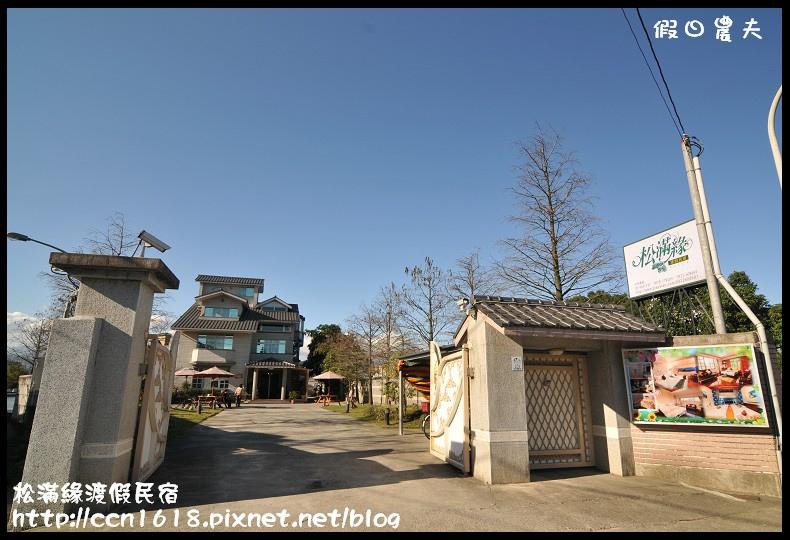 松滿緣渡假民宿DSC_1202