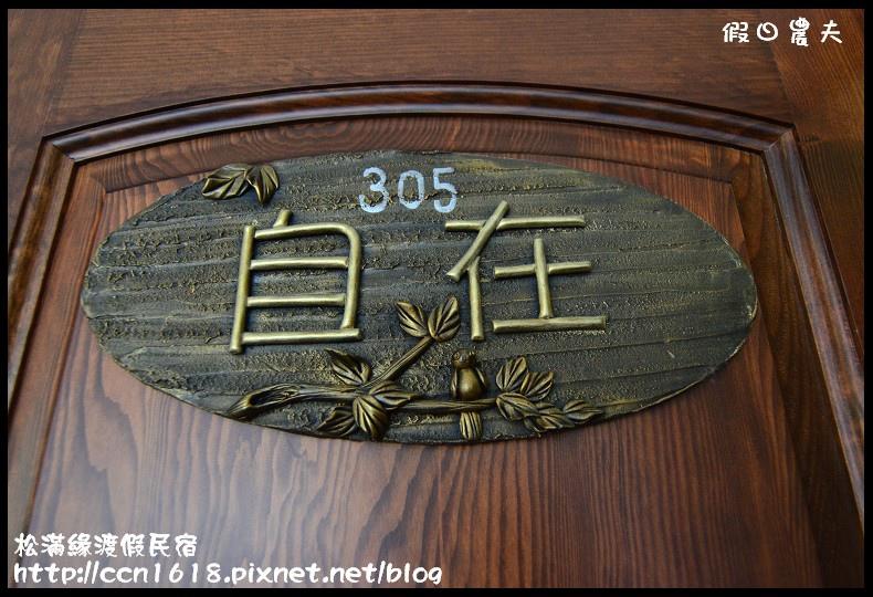 松滿緣渡假民宿DSC_3084