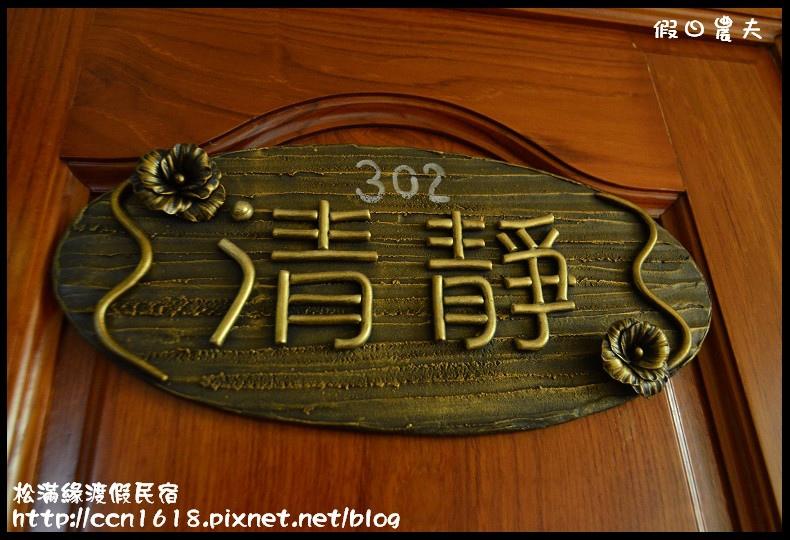松滿緣渡假民宿DSC_3085