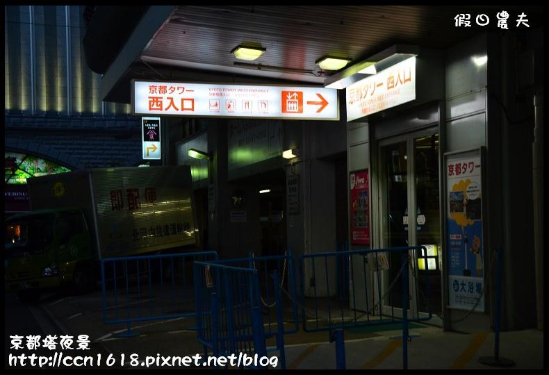京都塔夜景DSC_4759