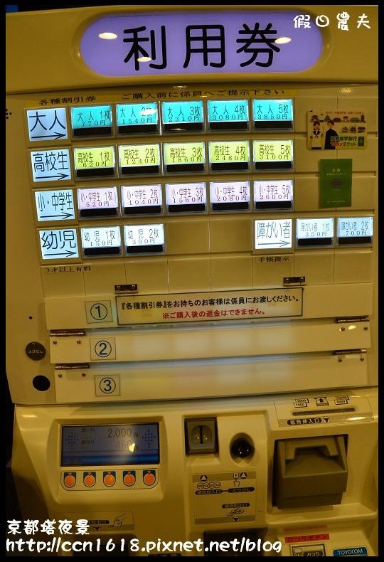 京都塔夜景DSC_4762