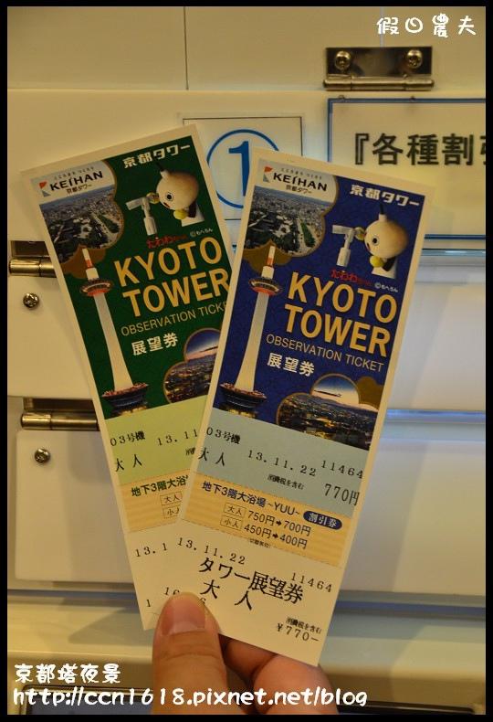 京都塔夜景DSC_4763