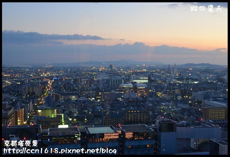 京都塔夜景DSC_4775