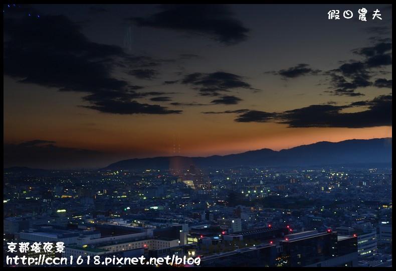 京都塔夜景DSC_4782