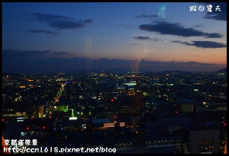 京都塔夜景DSC_4789