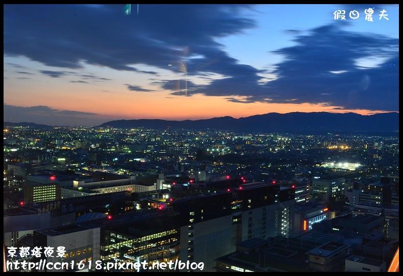 京都塔夜景DSC_4795