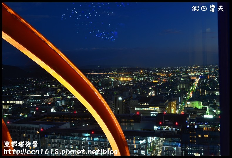 京都塔夜景DSC_4797