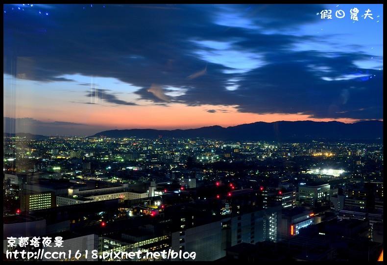 京都塔夜景DSC_4800