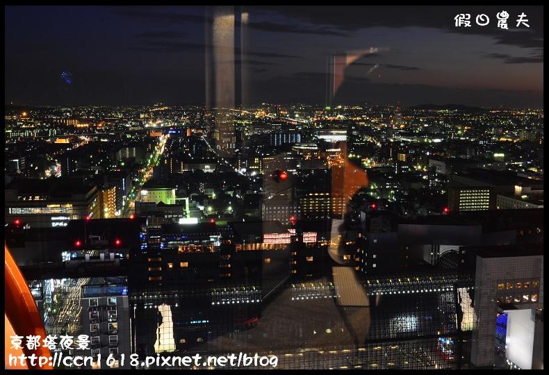 京都塔夜景DSC_4807