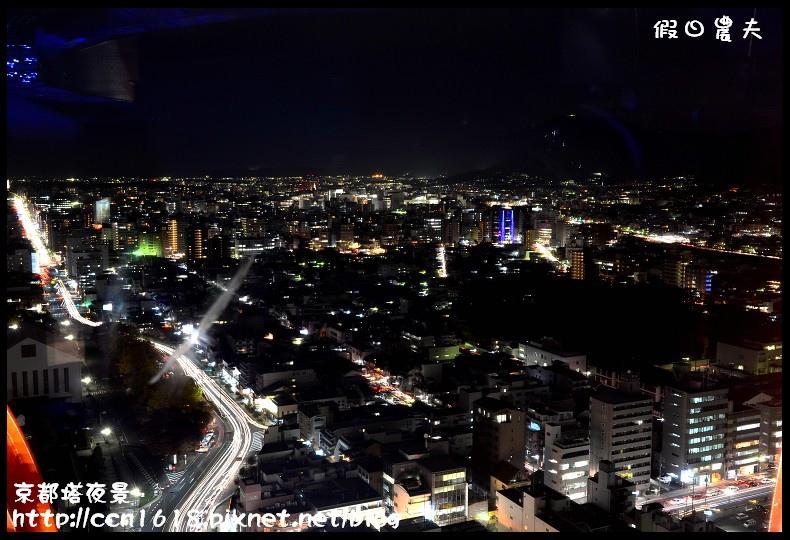 京都塔夜景DSC_4812