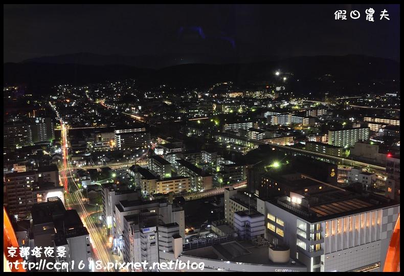 京都塔夜景DSC_4814
