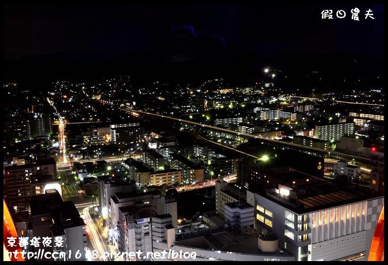 京都塔夜景DSC_4815