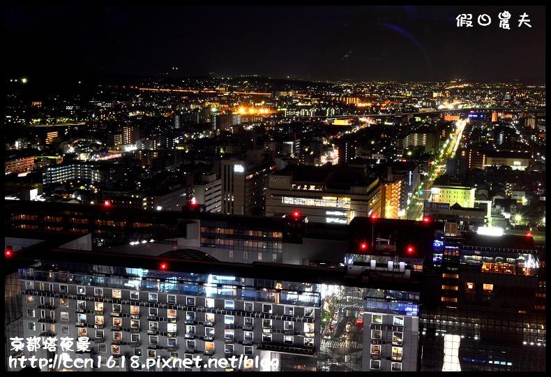 京都塔夜景DSC_4819