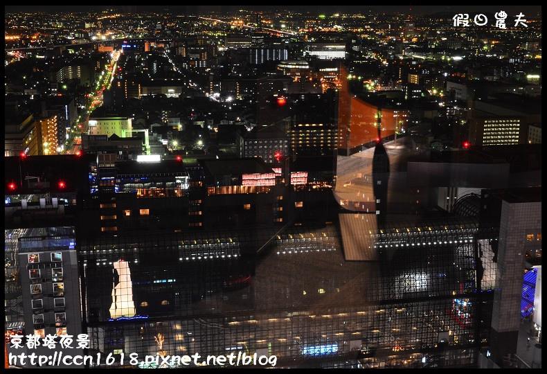 京都塔夜景DSC_4821