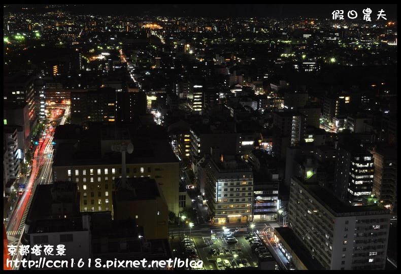 京都塔夜景DSC_4822